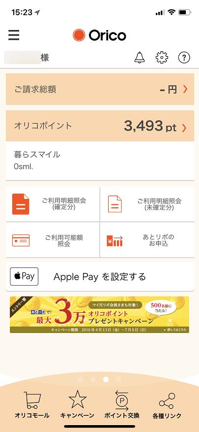 オリコカードのアプリのトップ画面