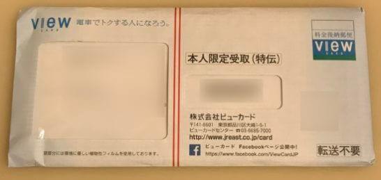 ルミネカードの郵送物