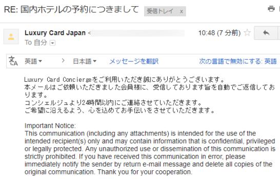ラグジュアリーカードのコンシェルジュの依頼受信メール