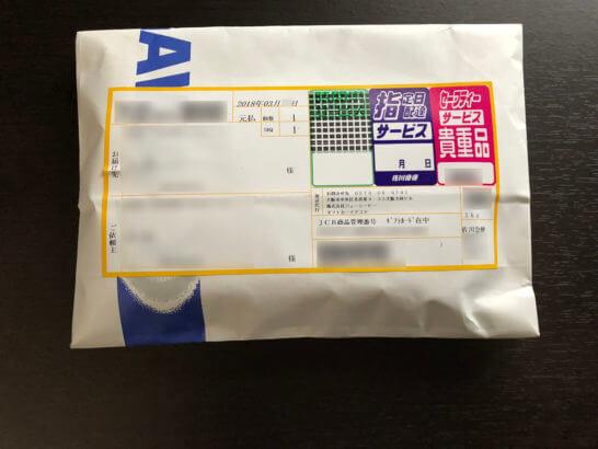 JCBギフトカードが入った郵送物