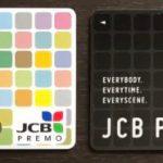 JCB PREMOカード(カラフルグリッドとブラック)