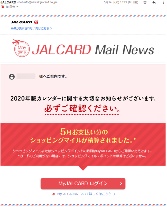 JAL CARD Mail News