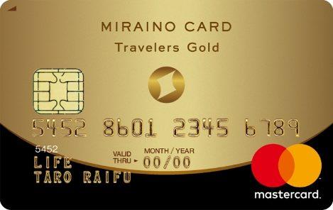 ミライノカード Travelers Gold