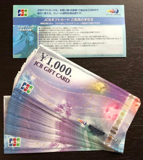 30枚のJCBギフトカード