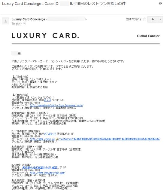 ラグジュアリーカードのコンシェルジュからのメール回答(15時から日本酒が飲める店)