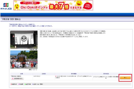 下鴨茶寮 葵祭 賞味会の抽選申込ページ