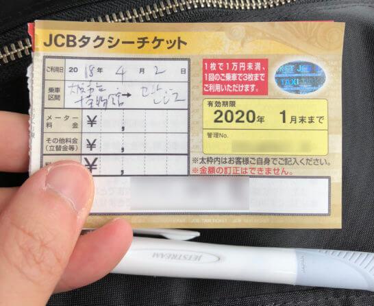 JCBタクシーチケットの必要事項の記入シーン
