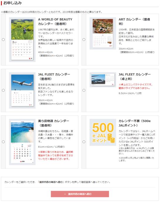 JALカードのカレンダー特典の選択画面