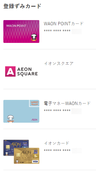 smart WAONの登録済みカード