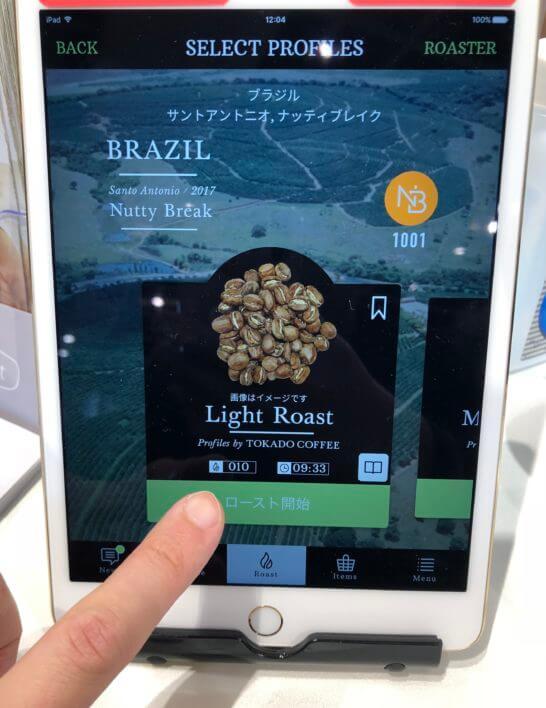 The Roastのアプリ