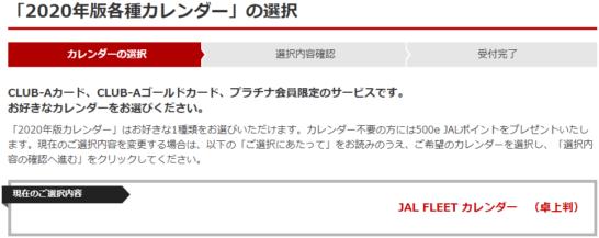JALカードのカレンダー選択画面(現在がJAL FLEETカレンダー 卓上版)