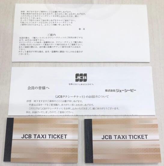 JCBタクシーチケット、案内文、説明