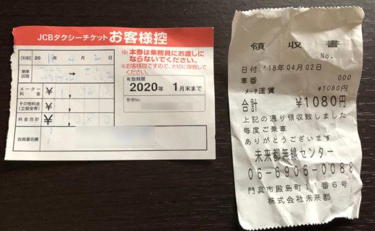 JCBタクシーチケットの利用控えとレシート