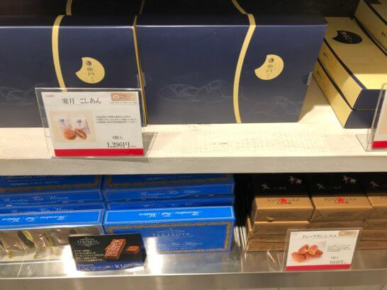 BLUE SKYの商品(寒月 こしあん)