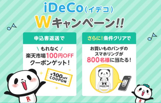 楽天証券のiDeCo Wキャンペーン