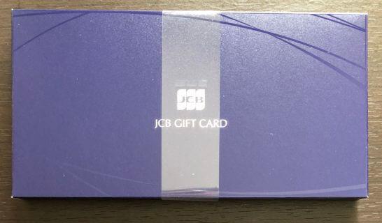 JCBギフトカードのボックス