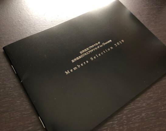 三井住友プラチナカードのメンバーズセレクション2019の冊子