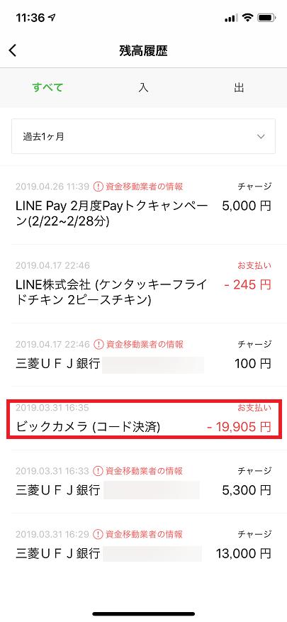 LINE Pay 残高履歴