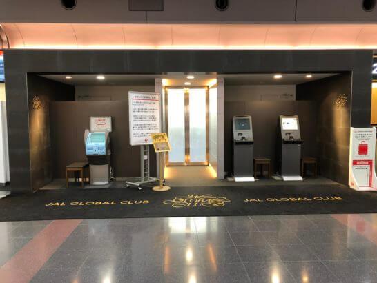 JALグローバルクラブ(JGC)会員専用のゲート