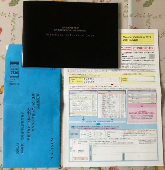 三井住友プラチナカードのメンバーズセレクション2019の申込用紙・返信用封筒