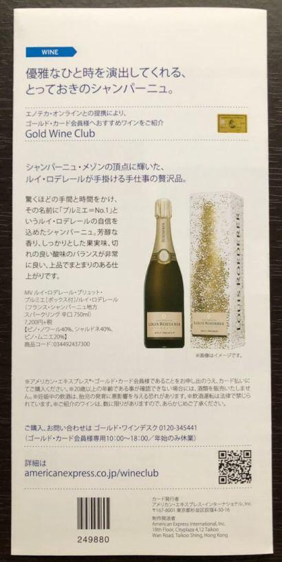 アメックスのNEWSLINEでのゴールド・ワインクラブのシャンパン紹介