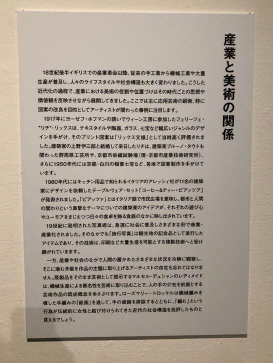 京都国立近代美術館の解説文