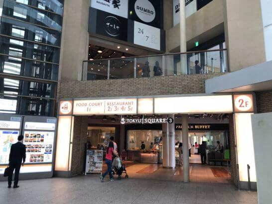東急スクエア横浜
