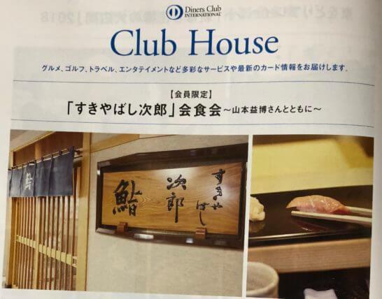ダイナースクラブカードのイベント (「すきばやし次郎」会食会)