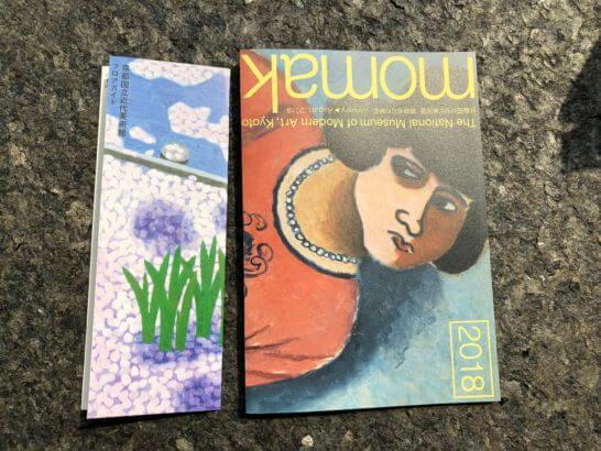 京都国立近代美術館のパンフレット (表紙)