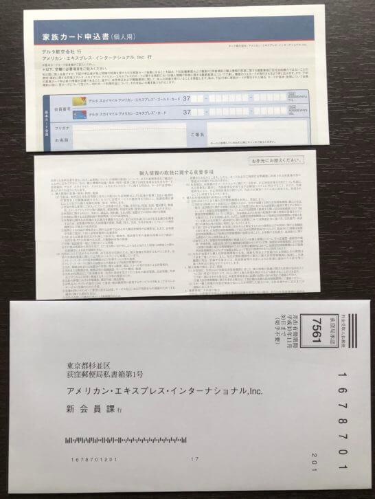 デルタ スカイマイル アメックスの家族カードの申込書類