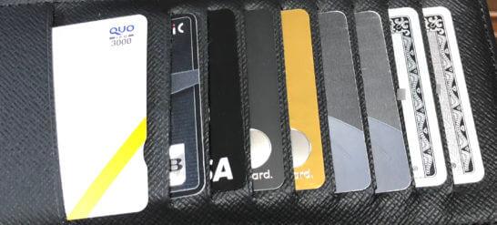 8枚のクレジットカードを入れた財布