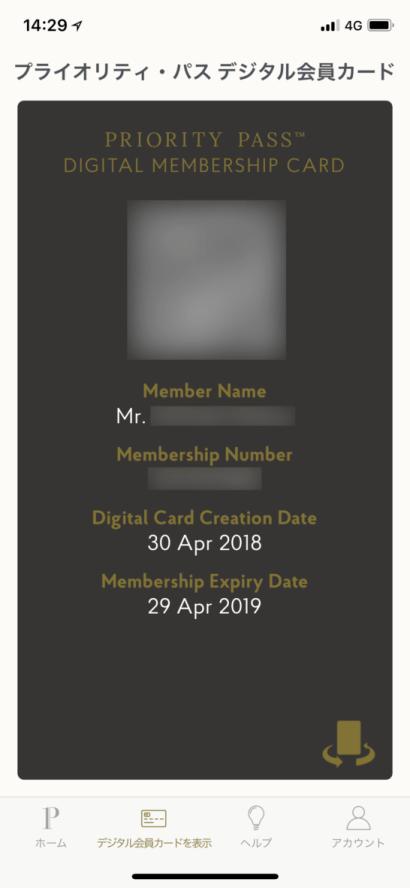 プライオリティ・パスのデジタル会員証(QRコード面)