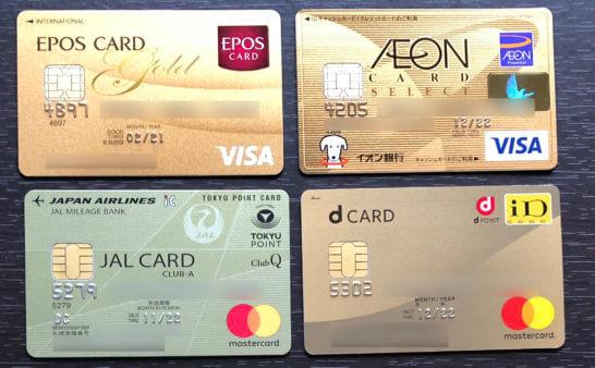 4枚のゴールドカード