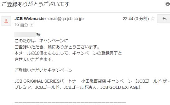 JCB ORIGINAL SERIESパートナー 小田急百貨店 キャンペーンのエントリー完了メール