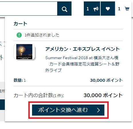 アメックスのポイント払いでの横浜花火イベント申込手順2