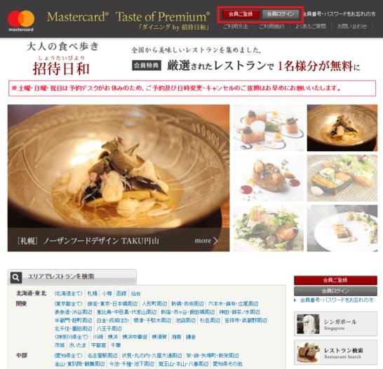 Taste of Premiumダイニング by 招待日和のトップページ