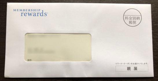 メンバーシップ・リワード・クーポンお届けの封筒(横浜花火大会)
