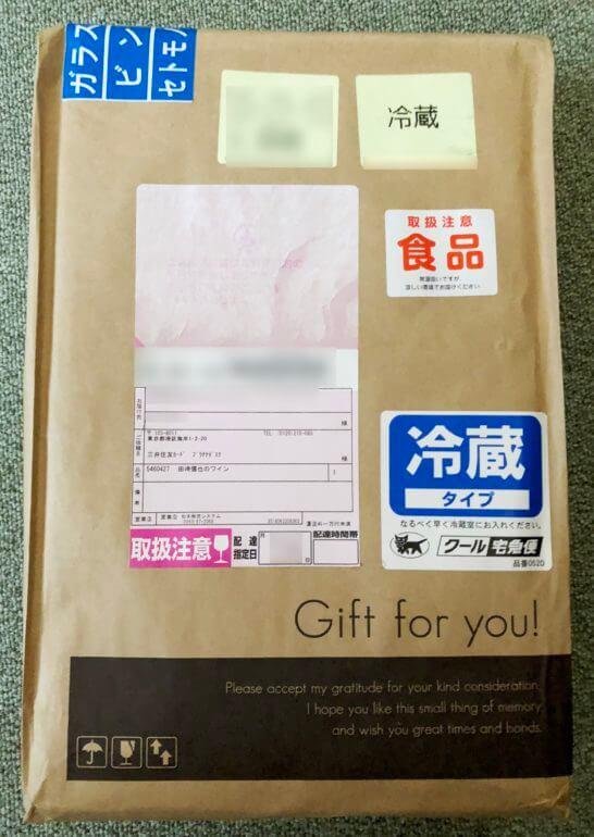 三井住友プラチナカードのメンセレ(田崎真也ワインセット)の郵送物