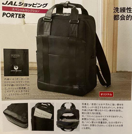 JALショッピング限定のポーターバッグ