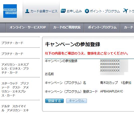第6回青木功カップの参加登録画面
