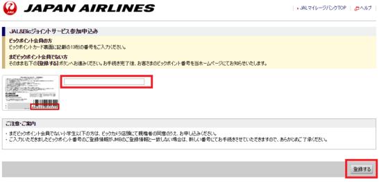 JAL&Bicジョイントサービ登録時のビックポイントカード番号の入力画面