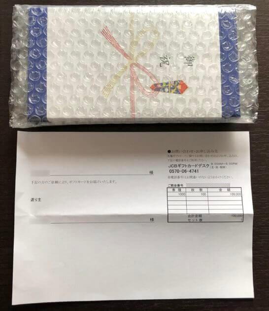 JCBギフトカードのボックスと明細