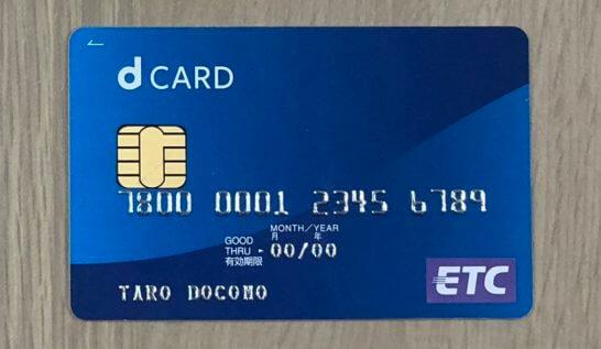 カード 期限 etc