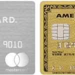 ラグジュアリーカード(チタン)とアメックス・ゴールド