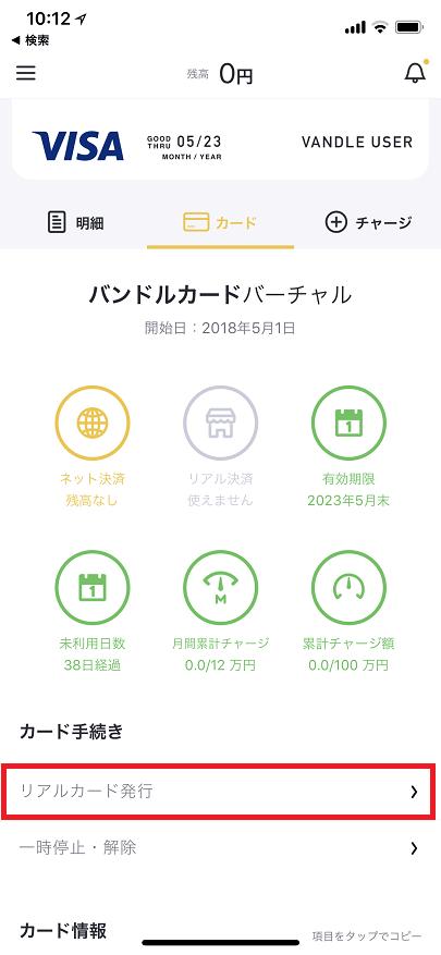バンドルカード (リアルカード発行)
