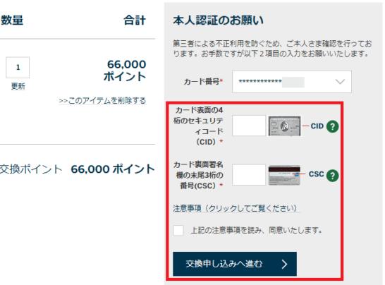 アメックスのポイント払いでの東京花火イベント申込手順3