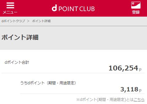 dポイント(期間・用途限定)