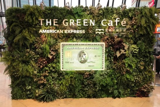 THE GREEN Cafe American Express × 数寄屋橋茶房