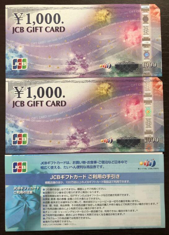 JCBの入会キャンペーンのJCBギフトカード