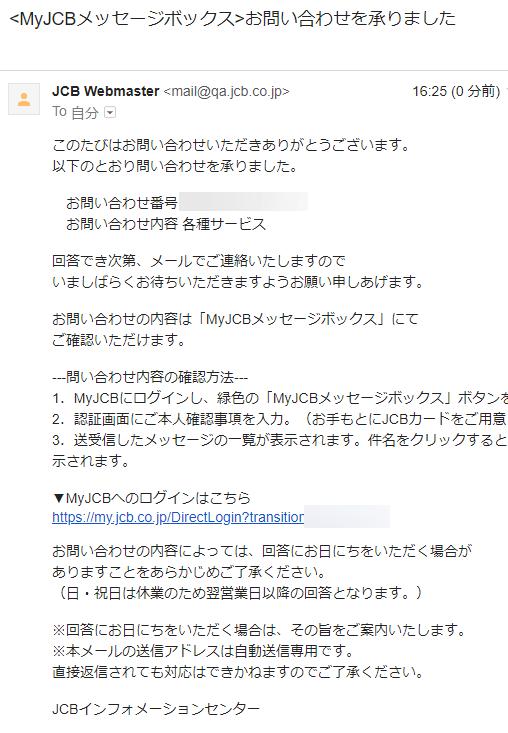 MyJCBメッセージボックスの問い合わせ受領メール